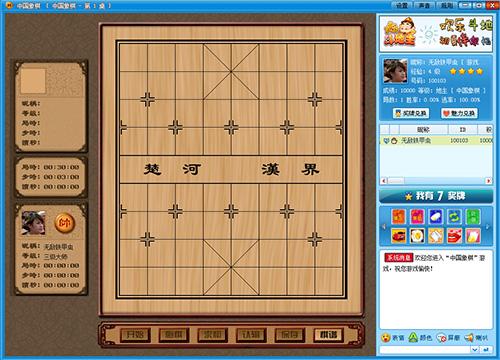 游戏下载    棋盘和棋子      象棋是棋子共三十二个,分为红黑两组,各